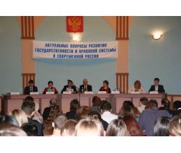 Всероссийская научно-теоретическая конференция